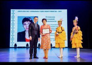 Профессор А.К. Егенисова получила звание «Лучший преподаватель вуза-2019».